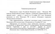 """участие в конкурсе """"зарядка с чемпионом"""""""