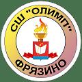 Спортивная школа Олимп Фрязино